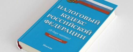 'Налоговый кодекс РФ 2018 – последняя редакция с изменениями 2019 года