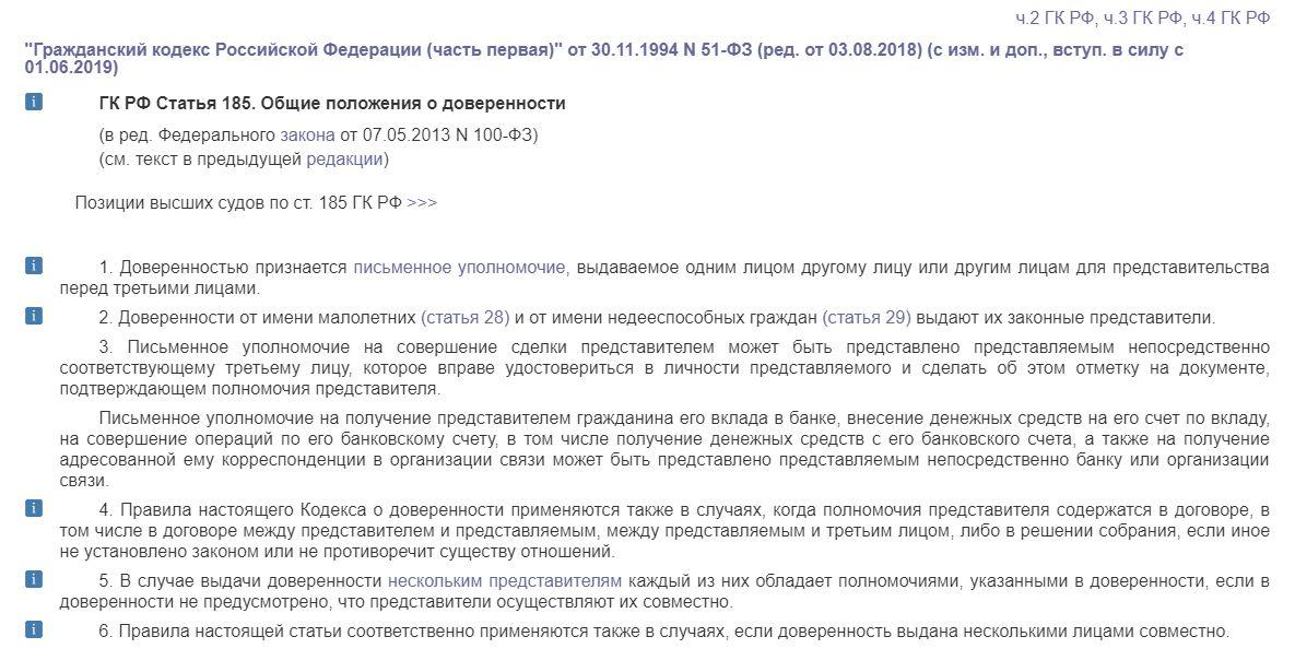 гражданский кодекс статья 380 381