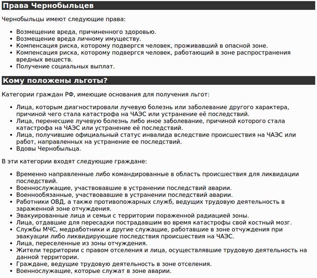 какие льготы имеют в чернобыльской зоне