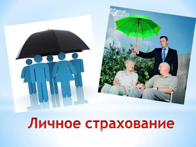 Картинка личное страхование